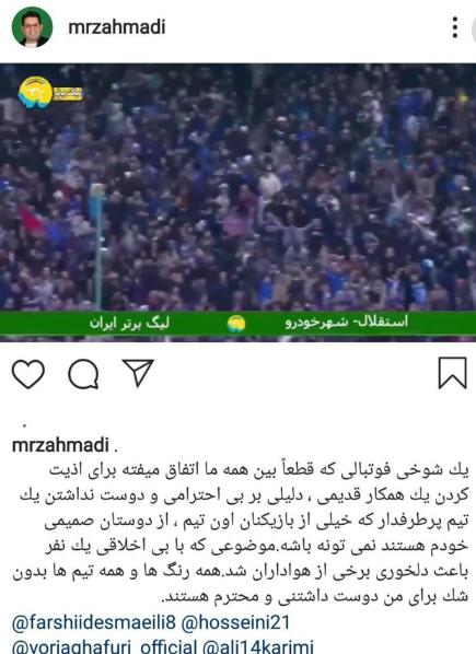 ماجرای کُری خوانی محمدرضا احمدی و احتمال ممنوع الکاری