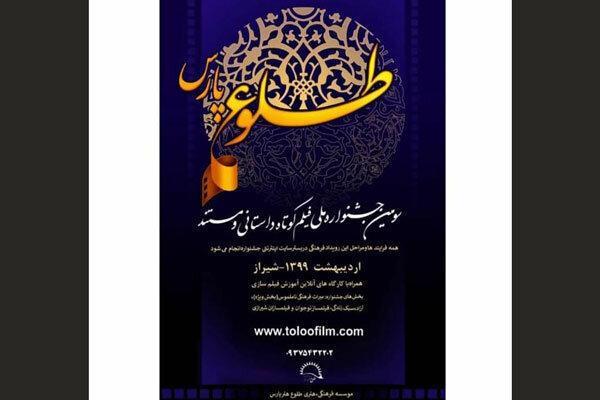 برگزاری جشنواره طلوع پارس به صورت مجازی