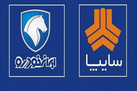 پیش فروش سه محصول جدید سایپا برای نخستین بار، 12 مدل محصول ایران خودرو پیش فروش می گردد