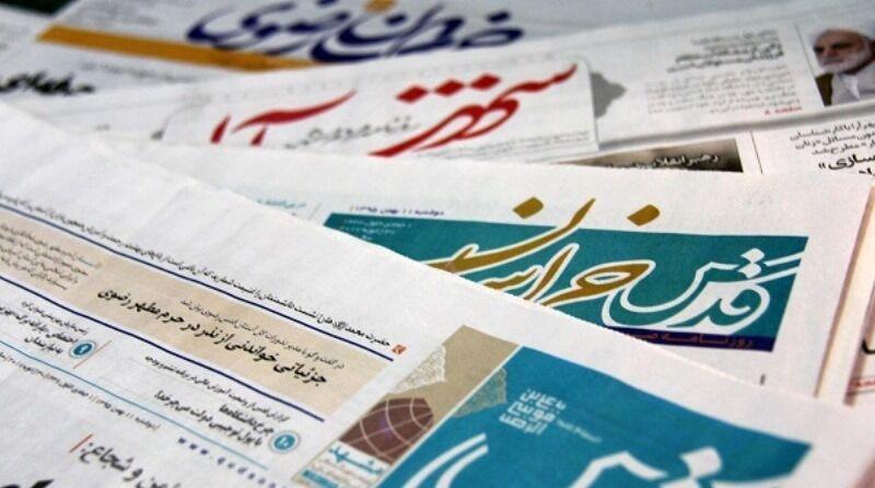 خبرنگاران عناوین روزنامه های چهارم مرداد ماه در خراسان رضوی