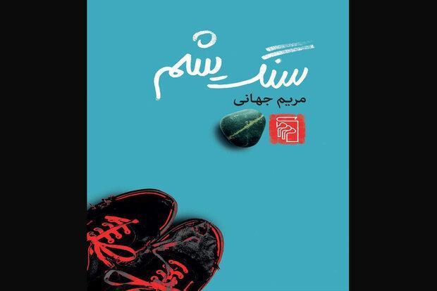 سنگ یشم در بازار نشر عرضه شد، دومین کتاب برنده جایزه جلال آمد