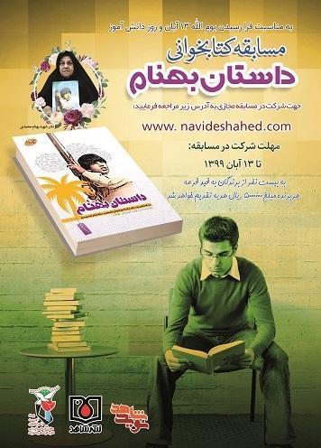 مسابقه کتابخوانی داستان بهنام برگزار می گردد