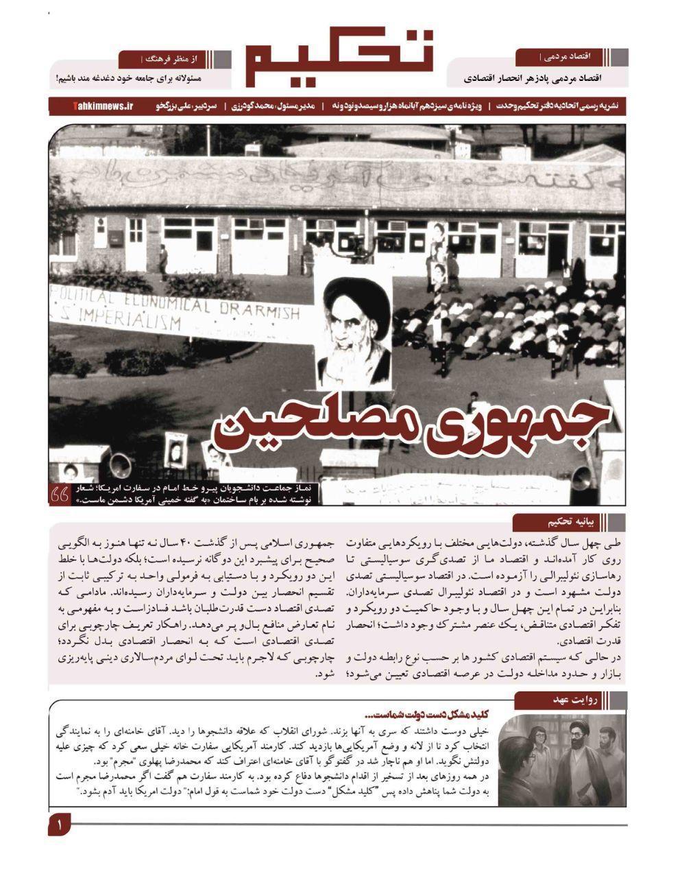 جمهوری مصلحین، ویژه نامه 13 آبان نشریه دانشجویی تحکیم منتشر شد