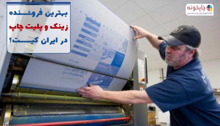 بهترین فروشنده زینک و پلیت چاپ در ایران کیست؟