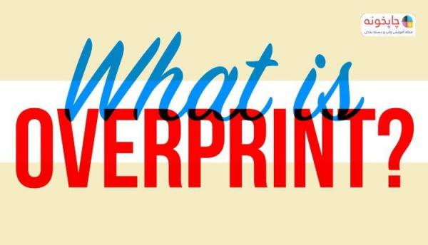 Overprint چیست؟