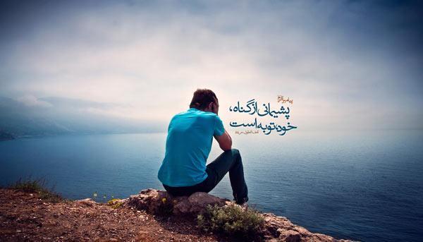 نماز توبه و استغفار چگونه خوانده می شود؟