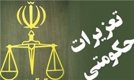 حکم سنگین برای قاچاقچی لوازم خانگی در تعزیرات حکومتی کهگیلویه و بویراحمد