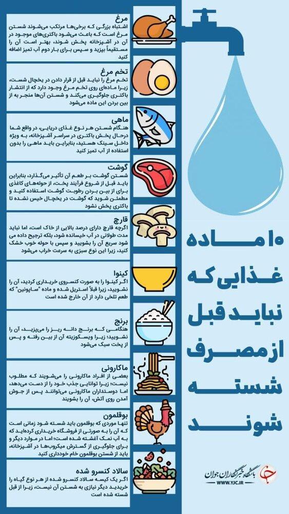 تصویر، 10 ماده غذایی که نباید قبل از مصرف شسته شوند