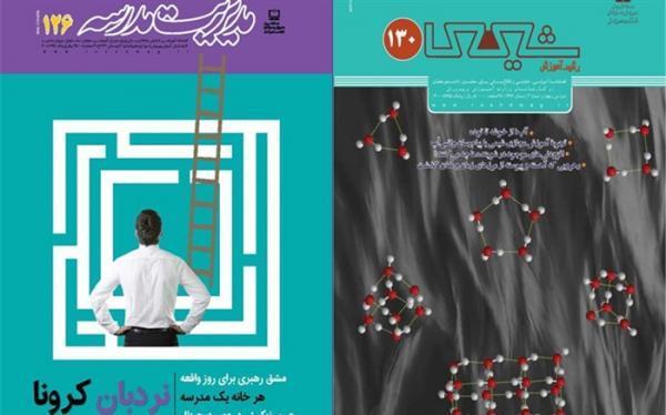 جدیدترین شماره نشریات رشد مدیریت مدرسه و شیمی منتشر شد