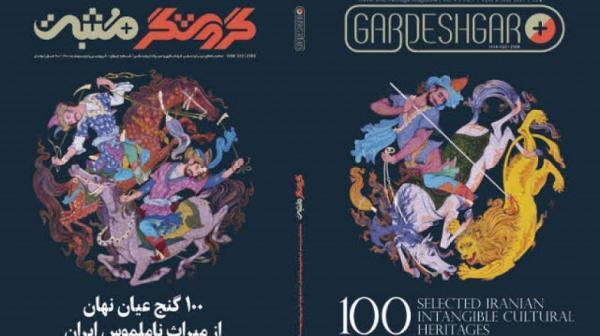 100 میراث ناملموس ایران به دو زبان معرفی شدند