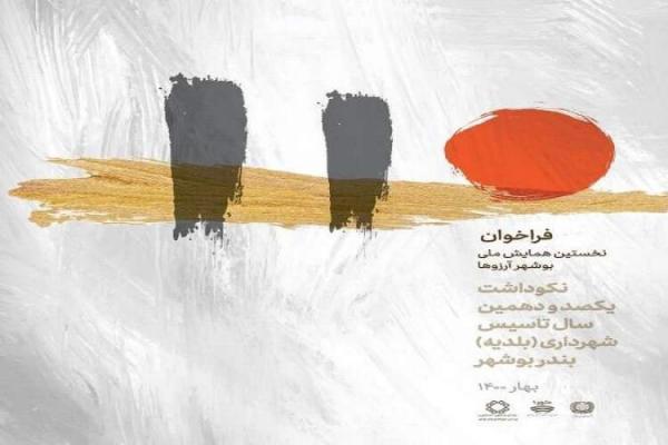 ارسال 153 مقاله به نخستین همایش ملی بوشهر آرزوها