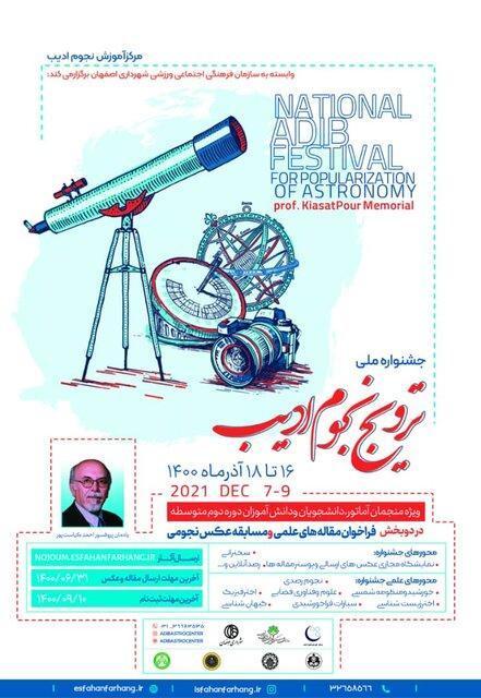 نخستین جشنواره ملی ترویج نجوم در اصفهان برگزار می گردد