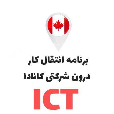 ویزای کانادا: مهاجرت به کانادا ویژه مدیران (به وسیله برنامه ICT)