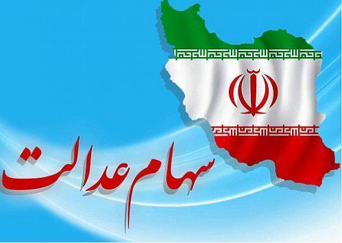 همه شرکت های سرمایه گذاری استانی سهام عدالت تا 20 اسفند به بورس می آیند